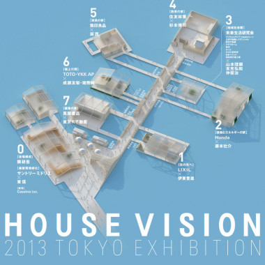 HOUSE VISION 2013 TOKYO EXHIBITIONキービジュアル