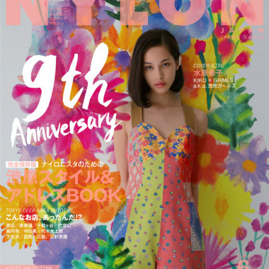NYLON JAPAN 9th Anniversary cover