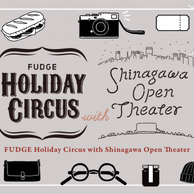 「FUDGE Holiday Circus with Shinagawa Open Theater」