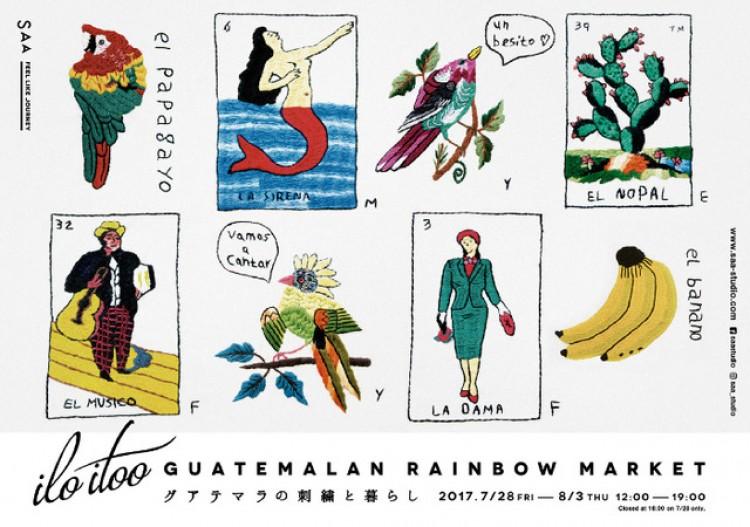 中米の国グアテマラの歴史ある手刺繍に触れるイベントが大阪SAAで開催 ...
