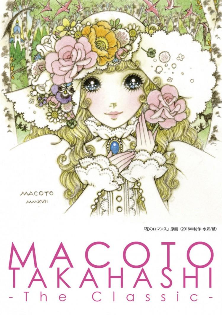 高橋真琴の少女絵の原点にフォーカスした展覧会が銀座三越で開催中週末