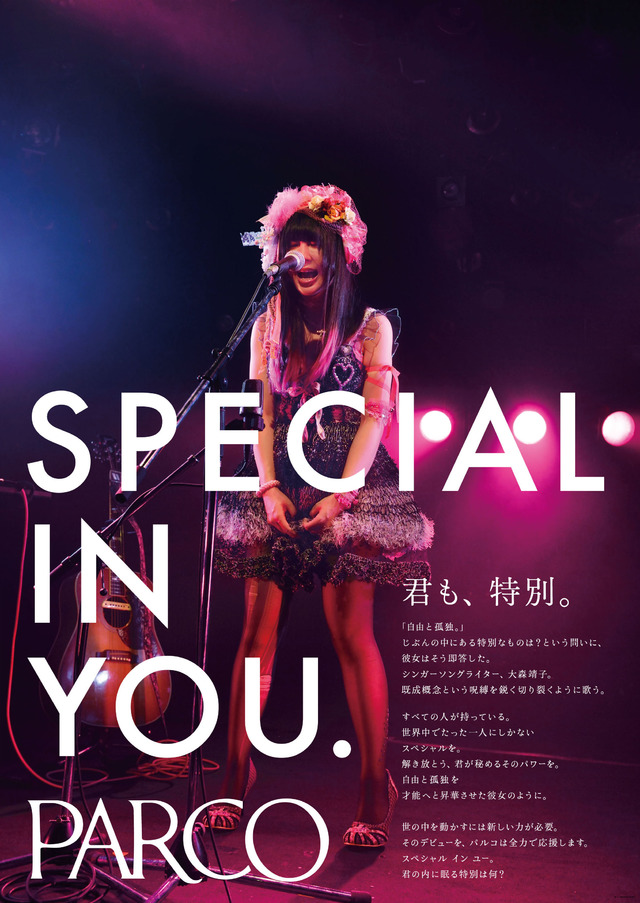 「SPECIAL IN YOU.」