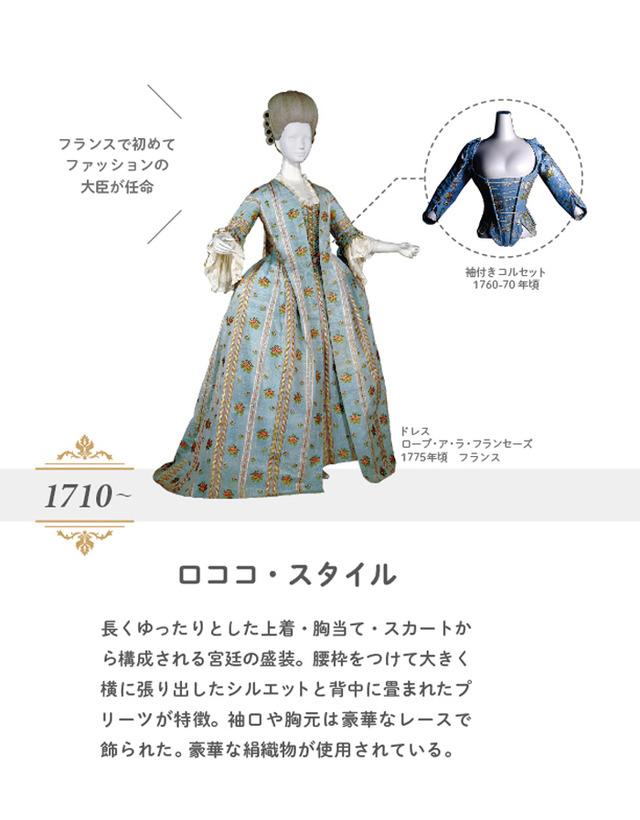 ファッショントレンドニュース | FASHION HEADLINE西洋衣装の歴史を学ぶ!神戸ファッション美術館が『西洋服飾史スタイルガイド』配布(3/8)