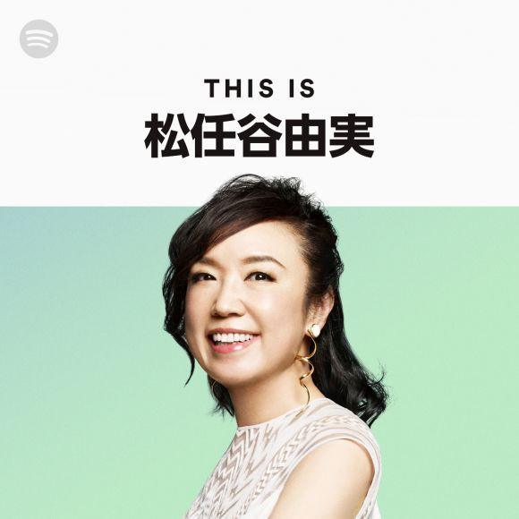 松任谷由実の全楽曲424曲が配信...